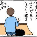 人の場所を横取りする4コマ猫漫画