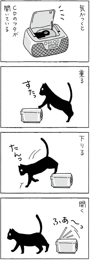 CDのふたを開ける猫の4コマ猫漫画