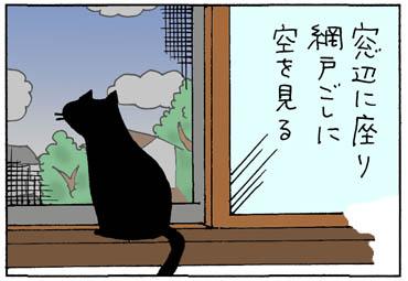 トリを狙う猫の4コマ猫漫画