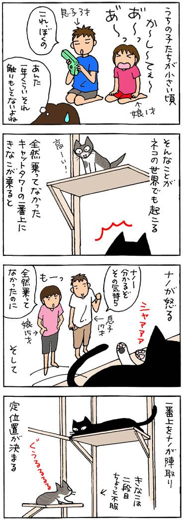 キャットタワーを取り合う猫の4コマ猫漫画