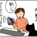 アイロンの後は暖かい4コマ猫漫画