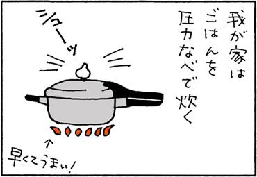 ご飯の吹きこぼれが好きな猫の4コマ猫漫画
