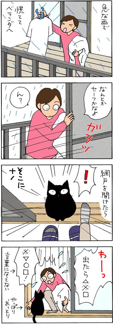 逃走の意思はなかった猫の4コマ漫画