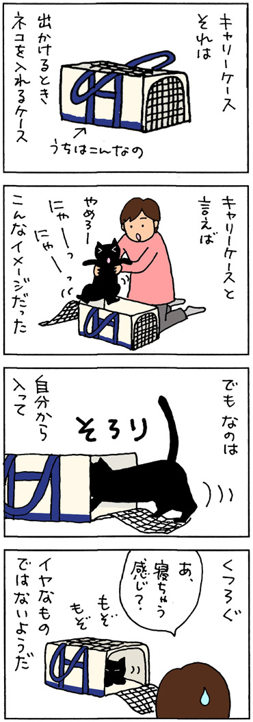 ナノを充電する家族の猫漫画
