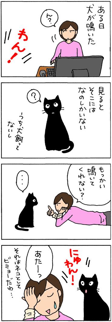 猫がワンと鳴いた4コマ猫漫画