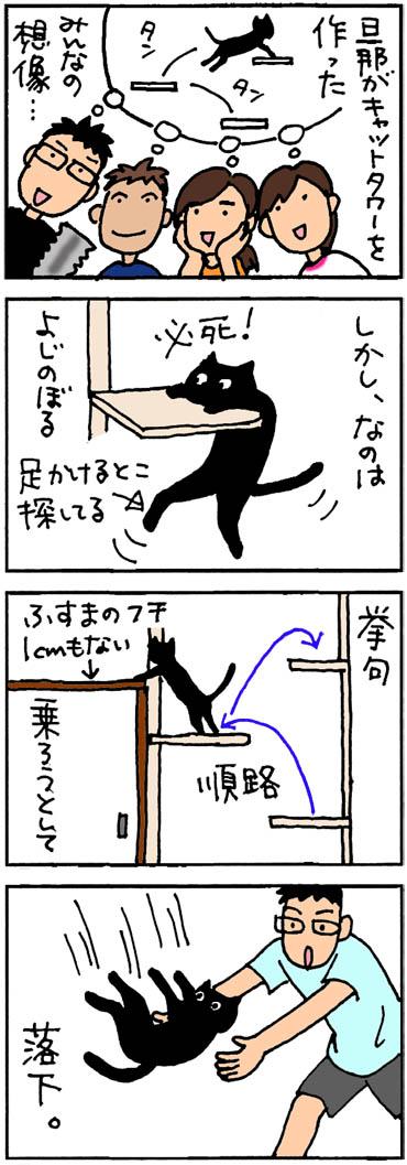 リズミカルに乗れない猫の4コマ猫漫画