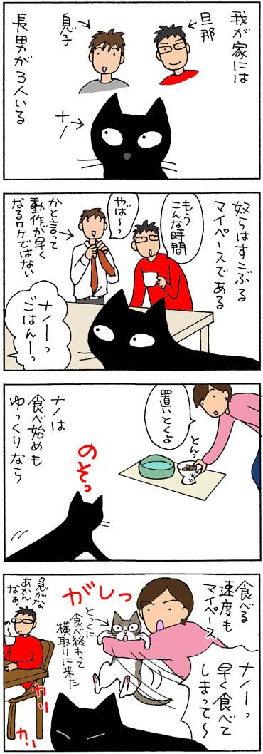 長男の特性の4コマ猫漫画