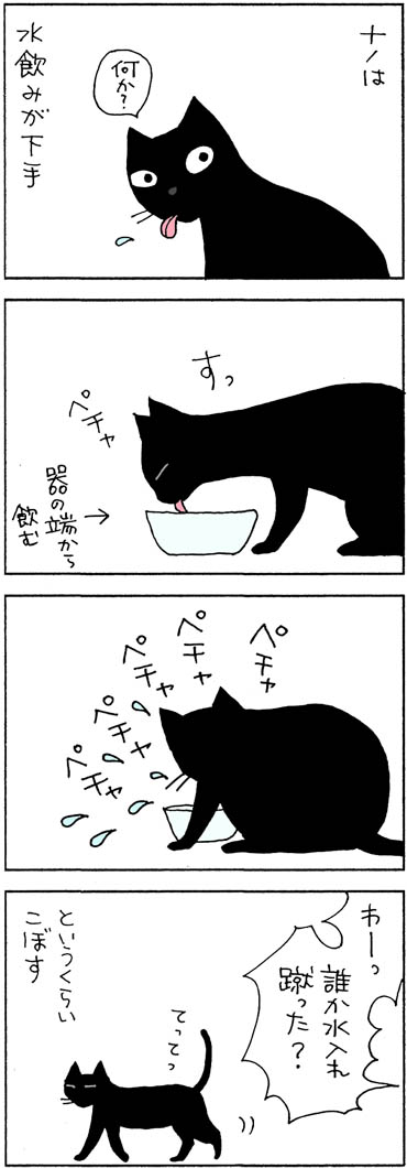 水飲みが下手な4コマ猫漫画