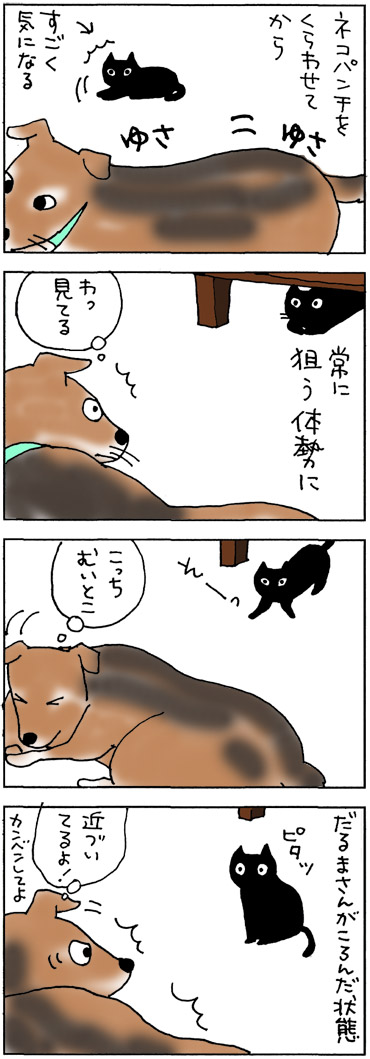 犬に地下ずく猫の4コマ猫漫画