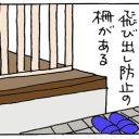 柵から出ようとする猫の4コマ猫漫画