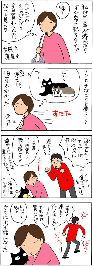 出不精に拍車がかかる猫の4コマ漫画