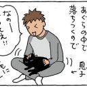 猫を溺愛する息子の4コマ猫漫画