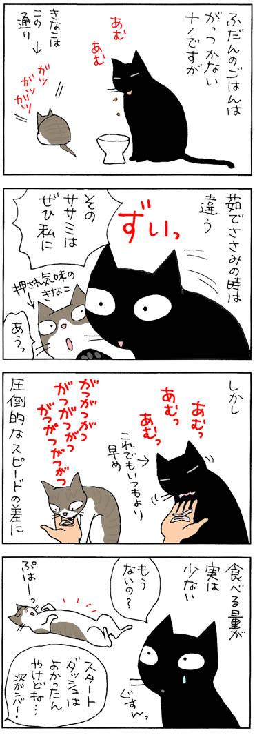ささみは譲れない猫の4コマ猫漫画