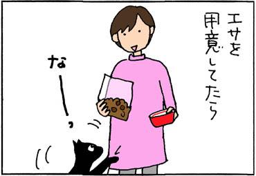 エサをねだる猫の4コマ猫漫画