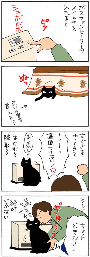 暖かい場所を知ってる4コマ猫漫画