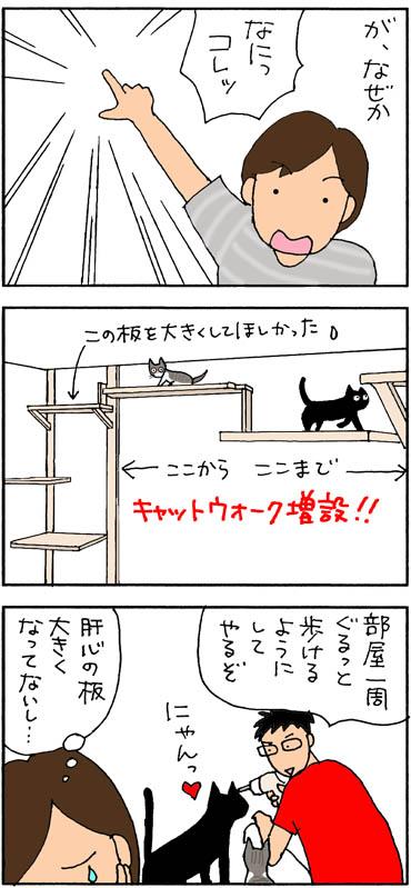 キャットウォーク改修の4コマ猫漫画