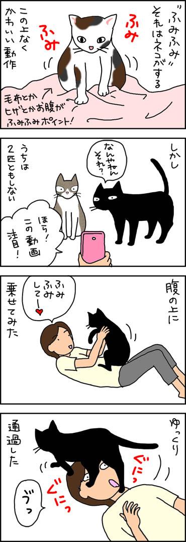 ふみふみしない猫の4コマ漫画