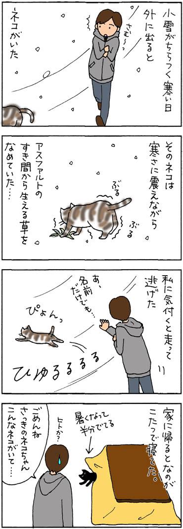 外猫と内猫の違いの4コマ猫漫画