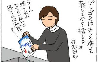 袋を噛む猫の4コマ漫画