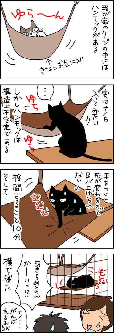 ハンモックに乗れない猫の4コマ漫画