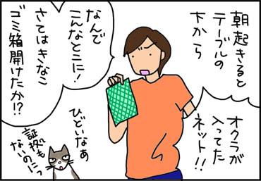 ゴミ箱からごみを出すネコの漫画