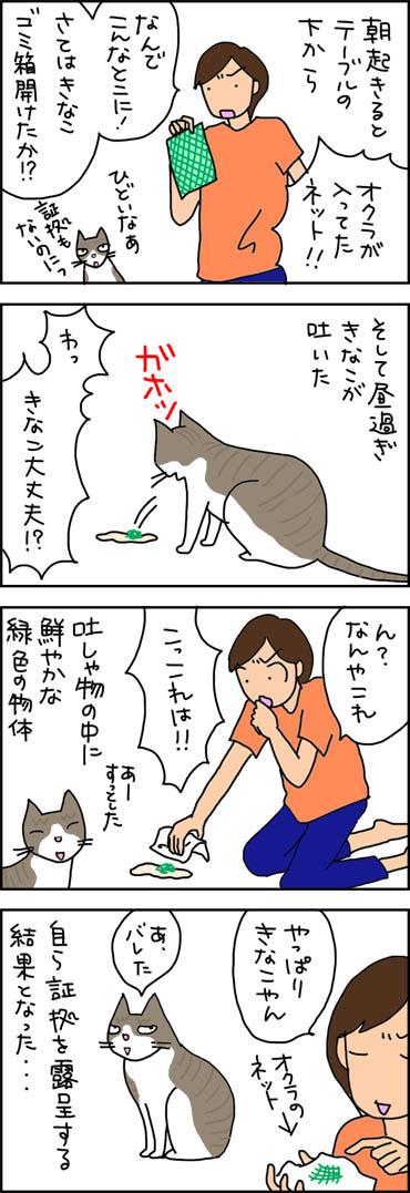 吐いて墓穴を掘る猫の4コマ猫漫画