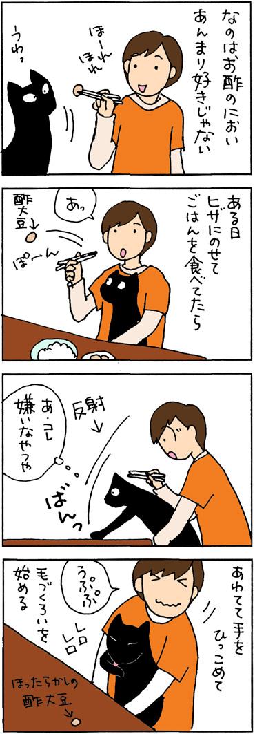 嫌いな物に反射で反応してしまう猫の4コマ漫画