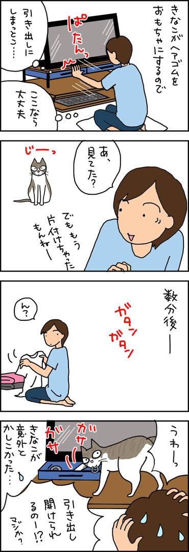 引出しをあけるネコの4コマ猫漫画