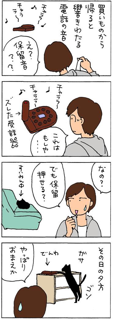 電話の保留を押すネコの4コマ猫漫画