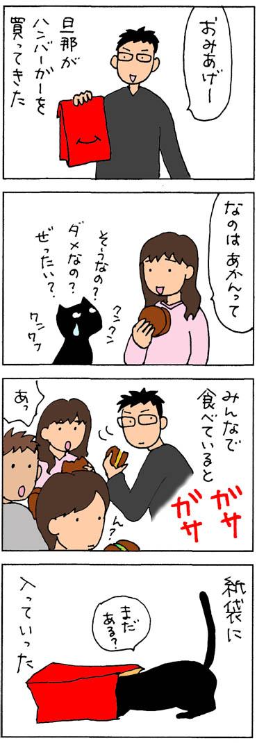 ハンバーガーの匂いが好きな猫の4コマ猫漫画
