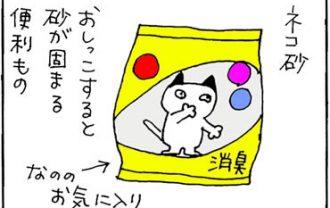 ネコ砂の固まり方の4コマ猫漫画