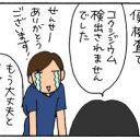 軟便に悩む4コマ猫漫画