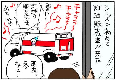 イカ耳になる猫の4コマ漫画