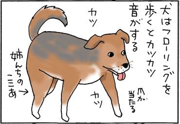 犬のような足音の猫の4コマ猫漫画