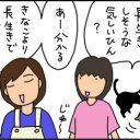 猫の寿命の猫漫画
