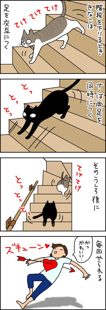 階段を下りる猫の4コマ漫画