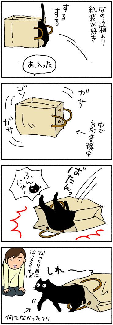 紙袋に入るネコの4コマ猫漫画