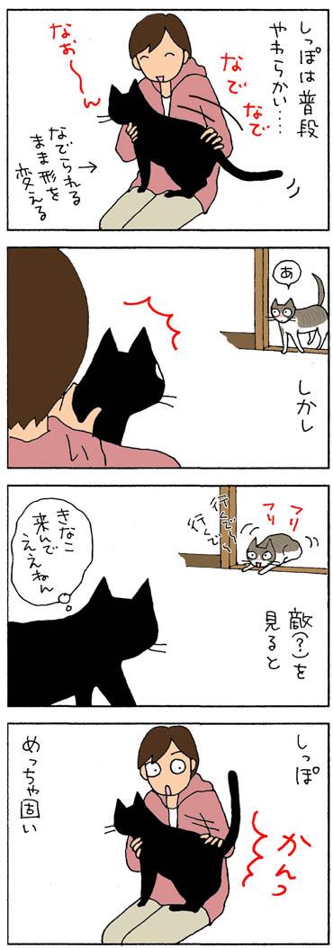 しっぽの硬さが自由自在な猫の4コマ漫画