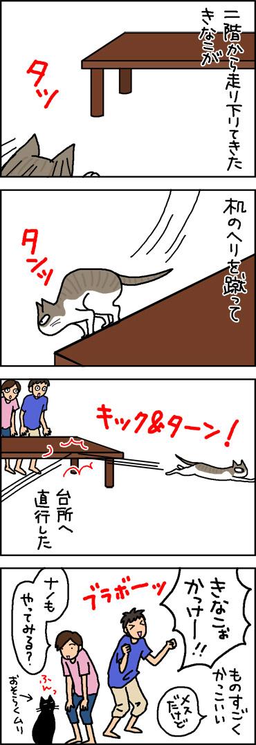 猫が机を使ってキック&ターンする4コマ猫漫画