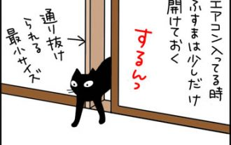 ふすまをすり抜ける猫漫画