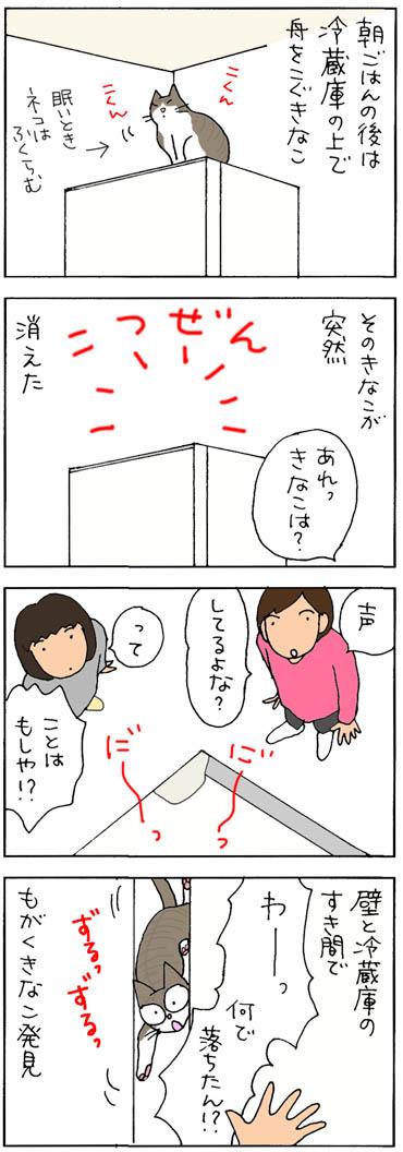冷蔵庫と壁のすき間に落ちる猫の4コマ漫画