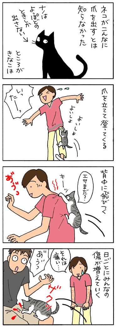 爪を出すネコの4コマ猫漫画
