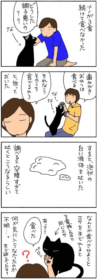 空腹で吐く猫の4コマ猫漫画