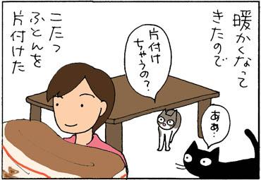 こたつを春仕様にした猫漫画