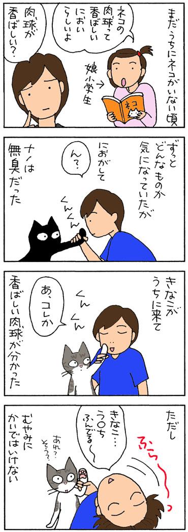 肉球の匂いをかぐ4コマ猫漫画