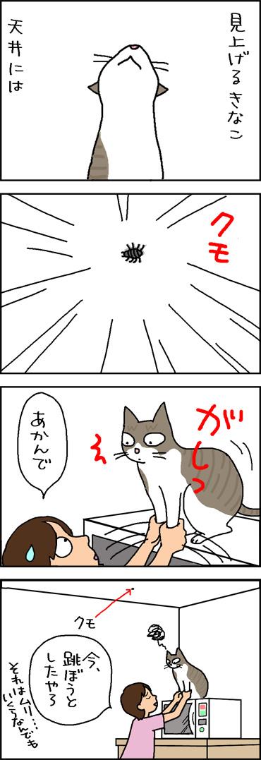 今まさに跳ぼうとしている猫の4コマ猫漫画