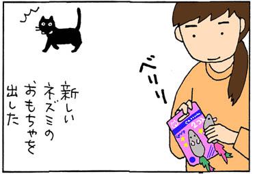 二匹のネズミを追うネコの4コマ猫漫画