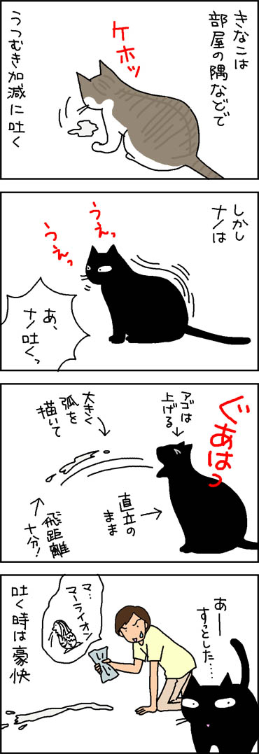 猫が吐く様子の4コマ猫漫画