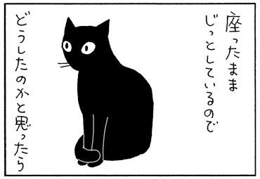 眠いくせに寝ない猫の4コマ猫漫画