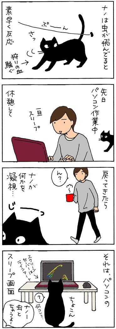 動体視力がスゴイ猫の4コマ猫漫画
